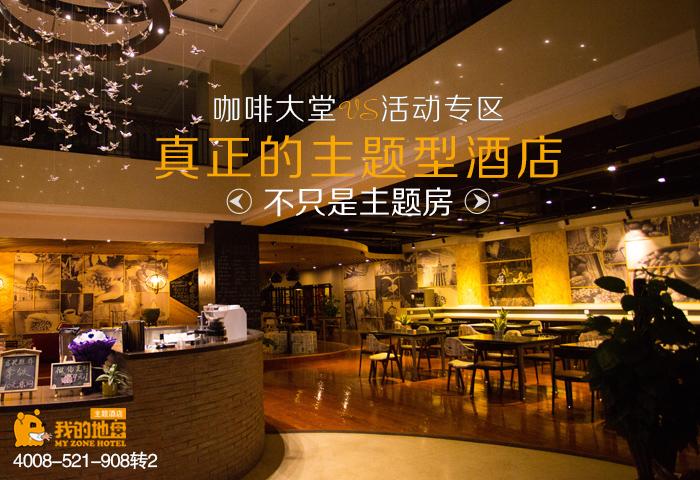 20160201-酒店