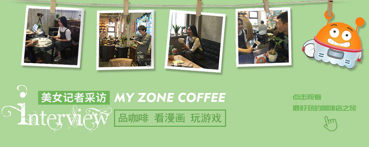 每天33-134元 就能拥有属于自己的咖啡店